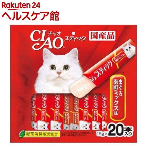 チャオ スティック まぐろ 海鮮ミックス味(15g^20本入)(15g*20本入)【チャオシリーズ(CIAO)】
