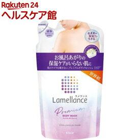 ラメランス ボディウォッシュ アクアティックホワイトフローラル 詰替用(360ml)【more20】【ラメランス(Lamellance)】