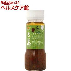 創健社 イタリアンドレッシング(150ml)