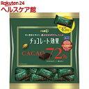 チョコレート効果カカオ72%大袋(225g)【m9k】【チョコレート効果】