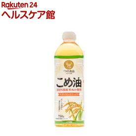 築野食品 国産こめ油(750g)【spts4】【TSUNO(築野食品)】