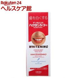 ハクサンシコー ミクロパウダー(歯ブラシ付)(30g)【more20】【ハクサンシコー】