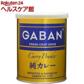 ギャバン 純カレー(220g)【spts2】【ギャバン(GABAN)】
