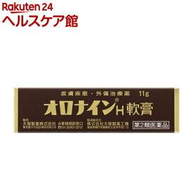 【第2類医薬品】オロナインH軟膏 チューブ(11g)【オロナイン】