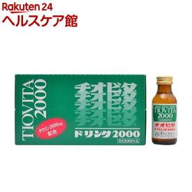 チオビタドリンク2000(100ml*10本入)【チオビタ】
