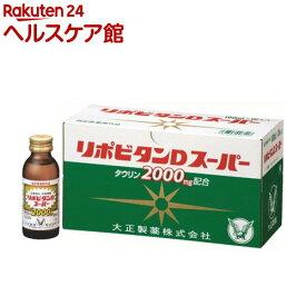大正製薬 リポビタンDスーパー(100ml*10本入)【リポビタン】