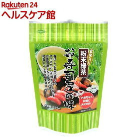カネイ一言製茶 玄米入り粉末緑茶 お寿司屋の味(40g)【カネイ一言製茶】
