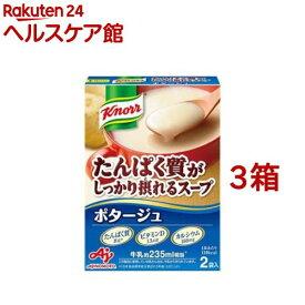 クノール たんぱく質がしっかり摂れるスープ ポタージュ(2袋入*3コセット)【クノール】