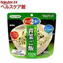 マジックライス 青菜ご飯(100g)【more30】【マジックライス】[防災グッズ 非常食]