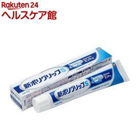 新ポリグリップS 部分・総入れ歯安定剤 お口さわやかミント味(75g)【ポリグリップ】