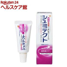 薬用シュミテクト 歯周病ケア 高濃度フッソ配合(1450ppm)(22g)【more30】【シュミテクト】