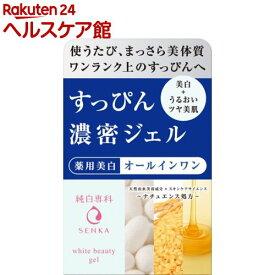 純白専科 すっぴん濃密ジェル(100g)【専科】[オールインワン]