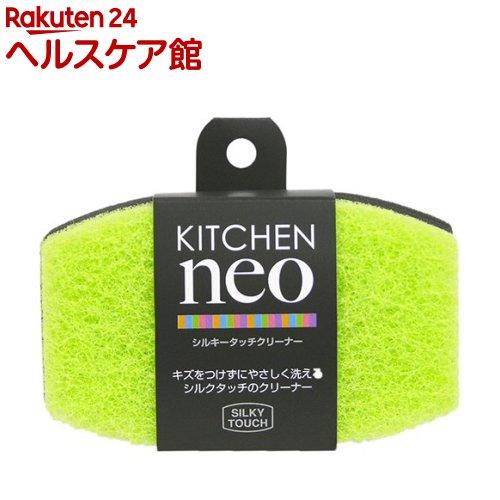 KN シルキータッチクリーナー グリーン(1コ入)