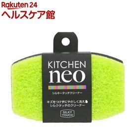 KN シルキータッチクリーナー グリーン(1コ入)【more99】