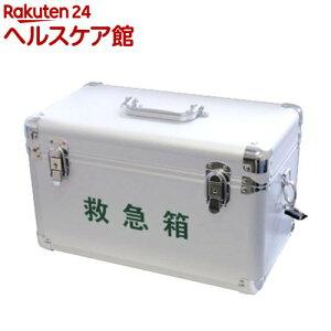 リーダー LEアルミ防災用救急セット(20人用)【リーダー】[防災グッズ]