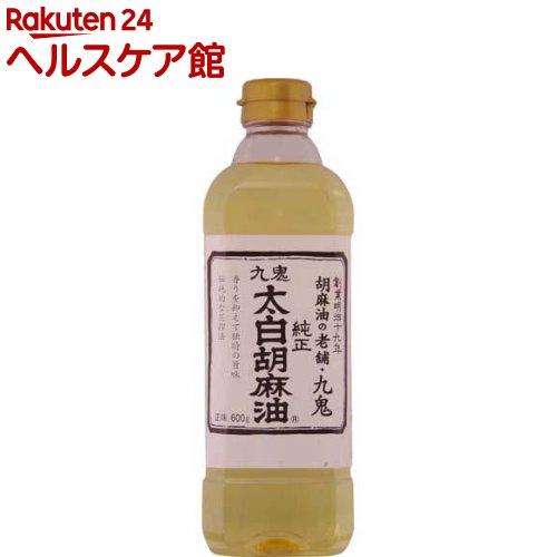 九鬼 太白純正胡麻油(600g)【13_k】【rank】