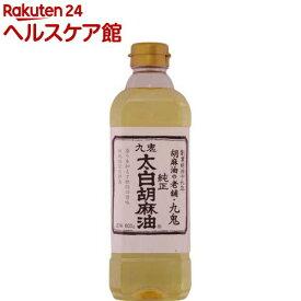 九鬼 太白純正胡麻油(600g)【九鬼】