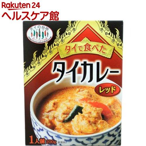 タイの台所 タイで食べたタイカレー レッド(200g)【タイの台所】