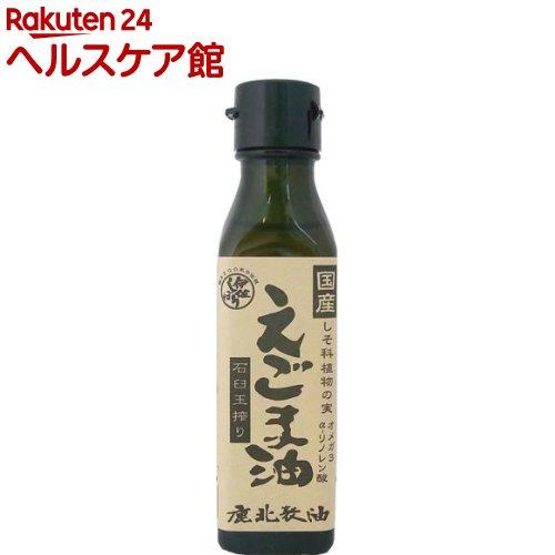 国産 えごま油(100g)【カホク】