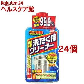 ピクス 液体洗濯槽クリーナー(550g*24個セット)【ピクス(PIX)】