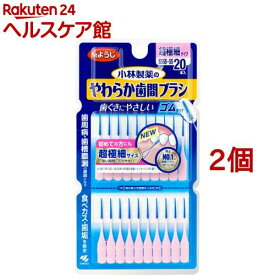 やわらか歯間ブラシ SSSS〜SSサイズ(20本入*2コセット)【more20】【やわらか歯間ブラシ】