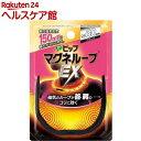 ピップ マグネループEX 高磁力タイプ ブラック 60cm(1コ入)【ピップマグネループEX】