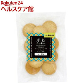 米粉クッキー メープル(60g)【オーサワ】