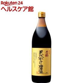 川中醤油 芳醇天然かけ醤油(900mL)【川中醤油】