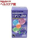 ビルベリー&DHA(120錠)【湧永製薬】