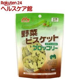 森乳サンワールド ワンラック 野菜ビスケット ブロッコリー(50g)【more30】【ワンラック(ONELAC)】