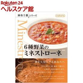 nakato麻布十番シリーズ 6種野菜のミネストローネ(200g)【麻布十番シリーズ】