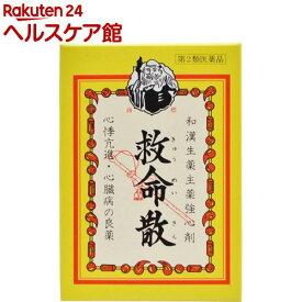 【第2類医薬品】救命散(16包)【長崎県製薬協同組合】