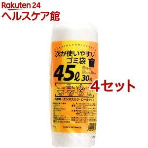 次が使いやすいゴミ袋 エンボス入 半透明 45L HDRE-45-30(30枚入*4セット)