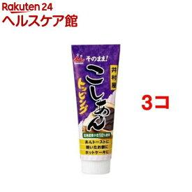 井村屋 こしあんトッピング(130g*3コセット)【井村屋】