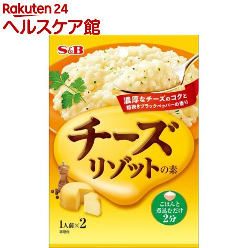 【訳あり】チーズリゾットの素(1人前*2袋入)