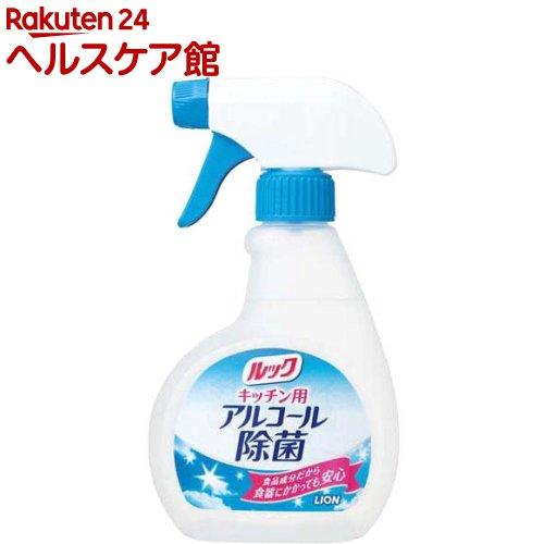 ルック キッチン用 アルコール除菌スプレー(300mL)【ルック】