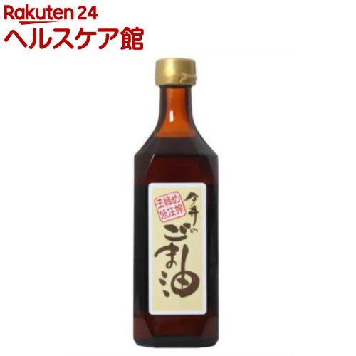 今井のごま油 古式玉締め一番油(465g)【今井製油】