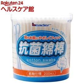 リーダー 抗菌綿棒(200本入)【リーダー】