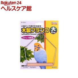 木製ブランコ(大サイズ)【more30】【ピッコリーノ】