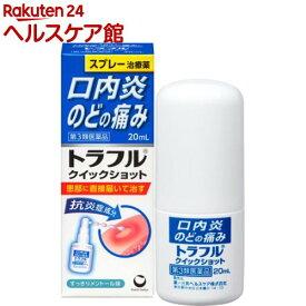 【第3類医薬品】トラフル クイックショット(20ml)【トラフル】