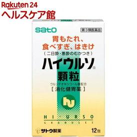 【第3類医薬品】ハイウルソ顆粒(12包)【ハイウルソ】