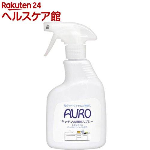 AURO キッチンお掃除スプレー(350mL)【アウロ(AURO)】