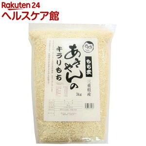 三重県産あきやんのもち麦 キラリもち(3kg)