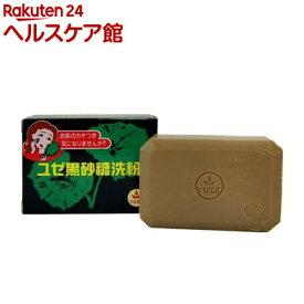 ユゼ 黒砂糖洗粉(75g)【ユゼ】