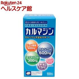 カルマジン(800粒)【湧永製薬】