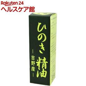 吉野ひのき精油(エッセンシャルオイル)(30ml)
