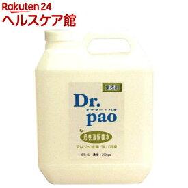 超快適除菌水 ドクター・パオ 200ppm(2倍濃縮)(4L)【Dr.パオ】