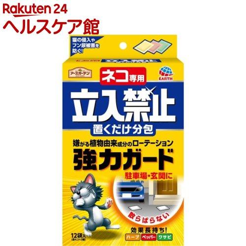 アースガーデン ネコ専用立入禁止 置くだけ分包(12袋入)【アースガーデン】