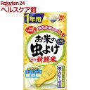 お米の虫よけ 新鮮米 1年用(1コ入)