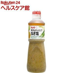 キユーピー 具沢山ドレッシング ねぎ塩(1L)【キユーピー ドレッシング】